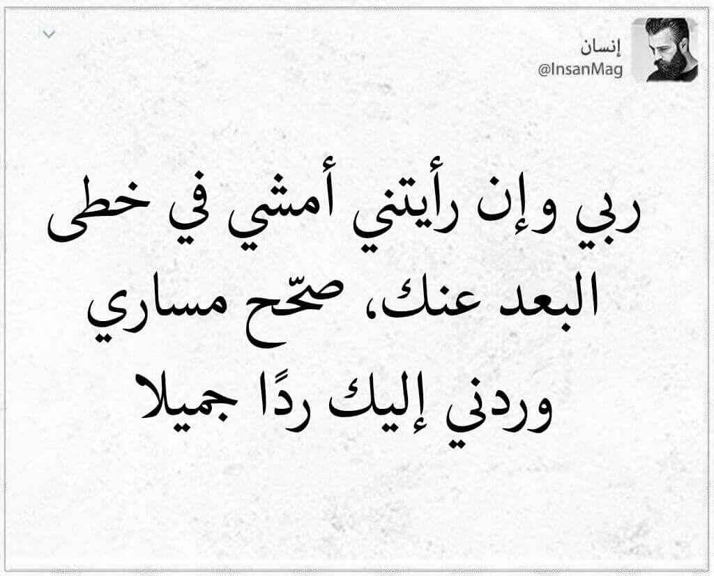 ردني اليك ردا جميلا Interesting Quotes Cool Words Arabic Quotes