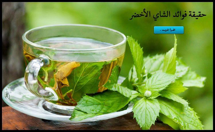 حقيقة فوائد الشاي الأخضر