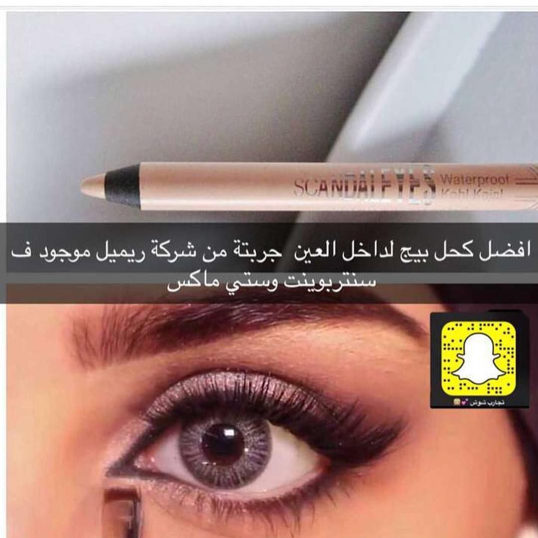 27 Mentions J Aime 2 Commentaires كبجرات مهاوي Maha Snap81 Sur Instagram Quot كحل ابيض كحل بيج ريميل Makeup Cosmetics Aesthetic Makeup Skin Makeup