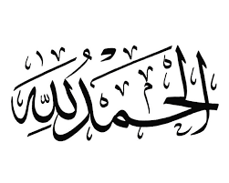Image result for alhamdulillah calligraphy ink pinterest image result for alhamdulillah calligraphy thecheapjerseys Images