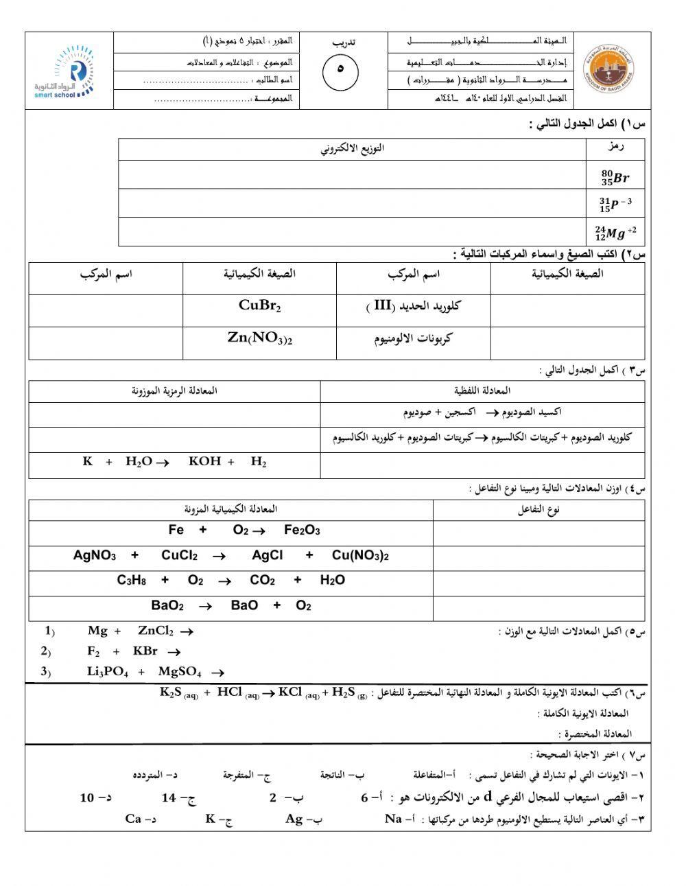 تدريب اختبار على التفاعلات الكيميائية Worksheet Workbook Your Teacher School Subjects