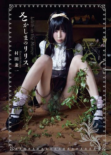 MURATA Kenichi Lilith in the Mirror TH ART SERIES Photo