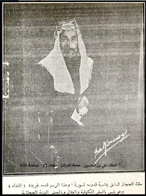مدونة جبل عاملة ملك الحجاز الحسين بن علي وابناؤه Art Poster Movie Posters
