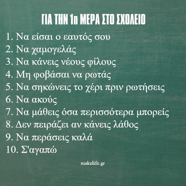 Πρώτη μέρα στο σχολείο: 10 πράγματα που μπορώ να πω στο παιδί μου