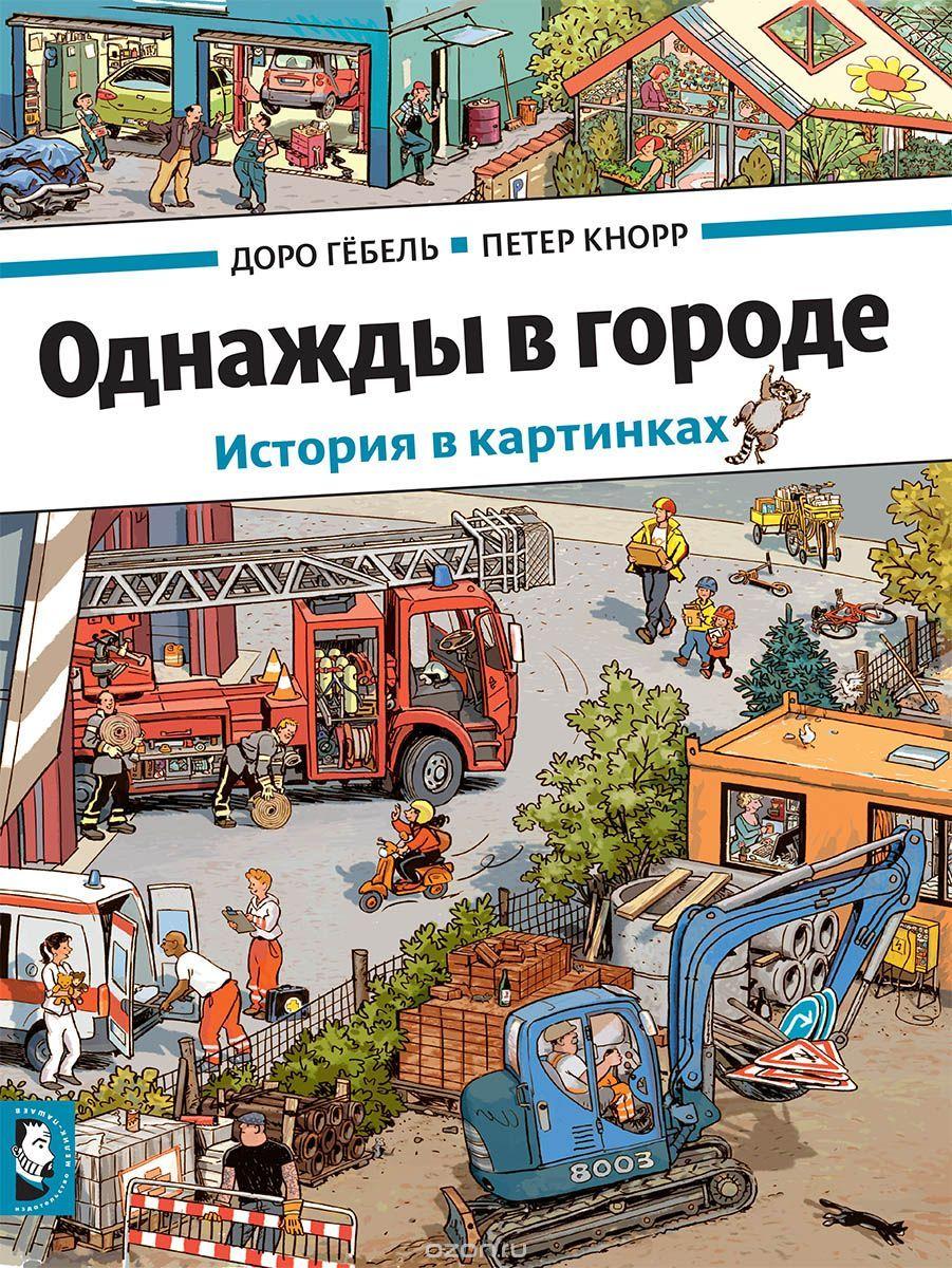 cf7fd3985d309 История в картинках — купить в интернет-магазине OZON.ru с быстрой доставкой