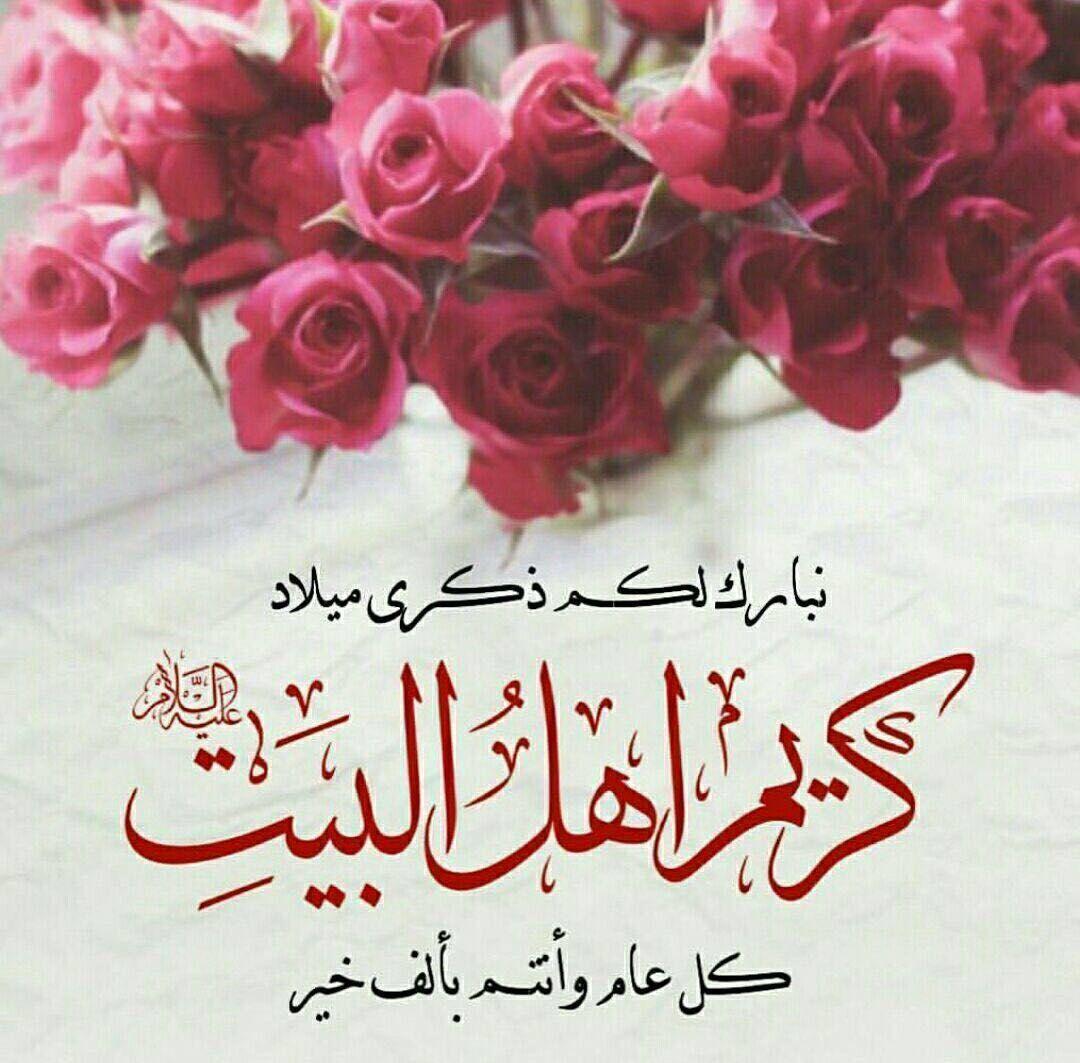 Mawlid Kareem Ahl Al Bayt Al Imam Al Hasan As نتقدم باسمى ايات التهاني والتبريكات الى مقام سيدي ومولاى صاحب العص Islamic Posters Art Wallpaper Greetings