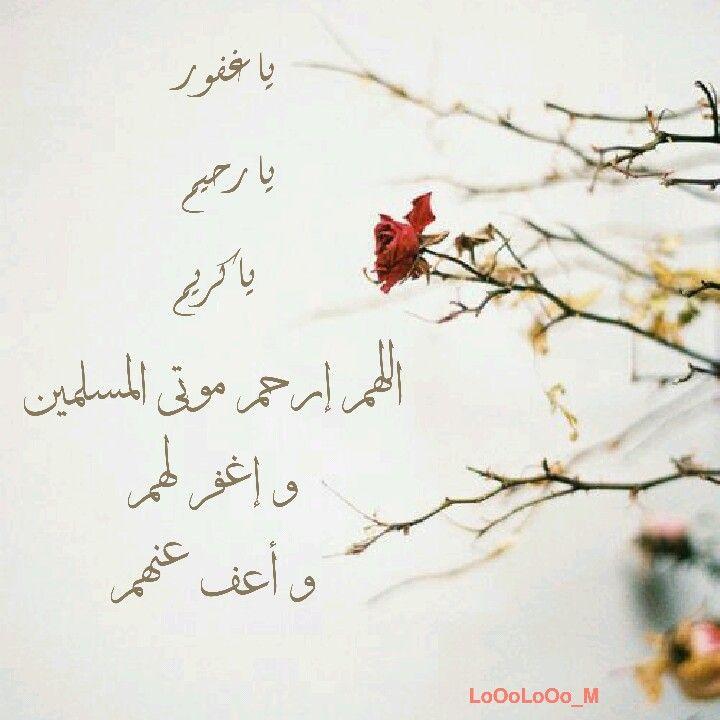 اللهم ارحم موتي المسلمين و اغفر لهم و اعف عنهم Calligraphy Arabic Calligraphy Art