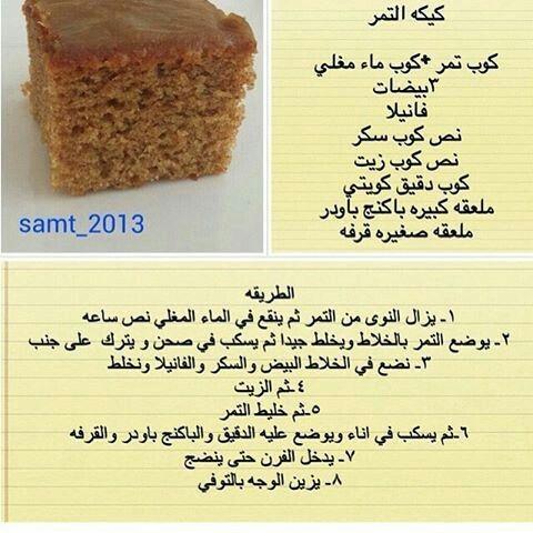 وصفات حلويات حلا كيك التمر تشيز وصفة حلو حلى Arabic Food Sweets Recipes Cooking Recipes