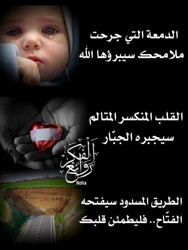 Desertrose Yaa Allah Allah Quotes Favorite Quotes