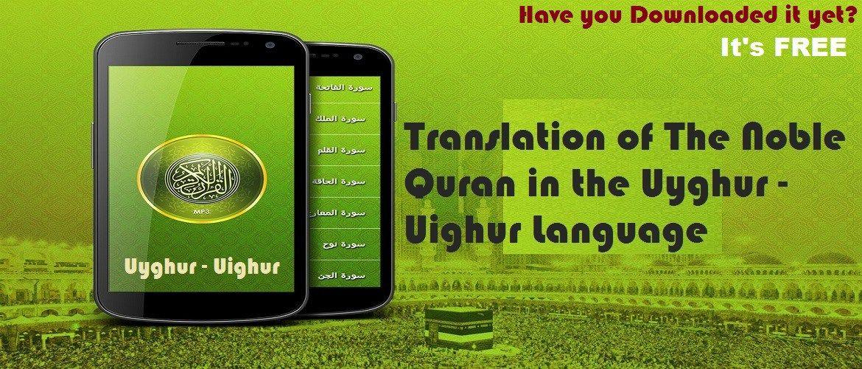 Translation of The Noble Quran in the Uyghur - Uighur Language