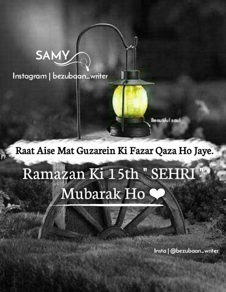Ramazan Ki 15th Sehri Mubarak Ho Ramadan Quotes Islamic