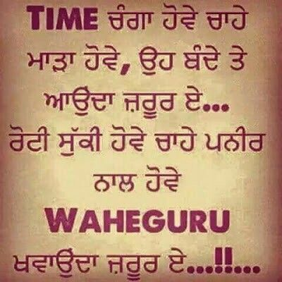 Pin By Sukhpreet On Gurbani Quotes Punjabi Status Good