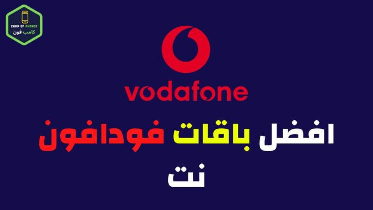 عروض النت من فودافون وافضل باقات فودافون نت واكواد باقات نت فودافون واسعار باقات فودافون بالتفصيل دليل شامل لجم Incoming Call Screenshot Incoming Call Vodafone
