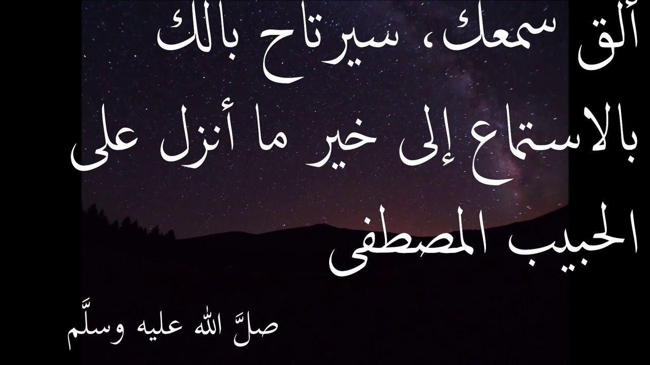 Quran With Beautiful Voice القرآن الكريم بصوت خاشع يريح القلب والسمع Art Quotes Chalkboard Quote Art Chalkboard Quotes