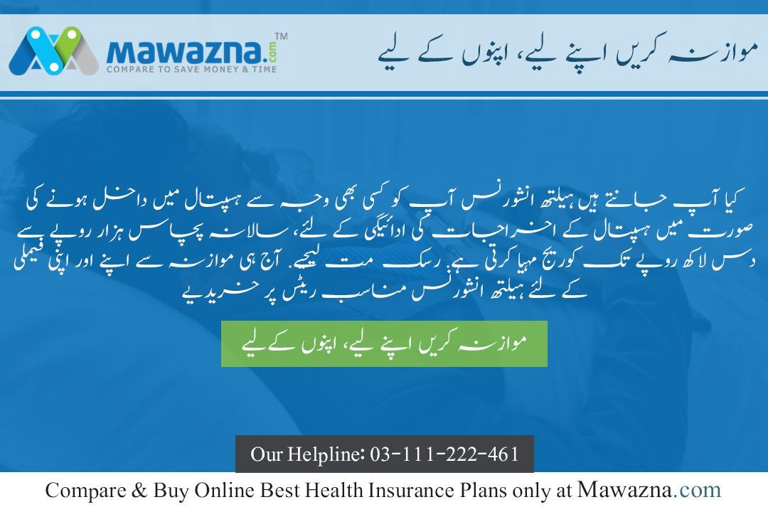 Buy Online Health Insurance In Pakistan Buy Health Insurance