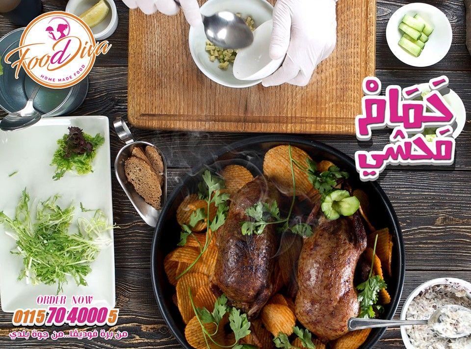 حمام محشي Food Meals Yummy Food
