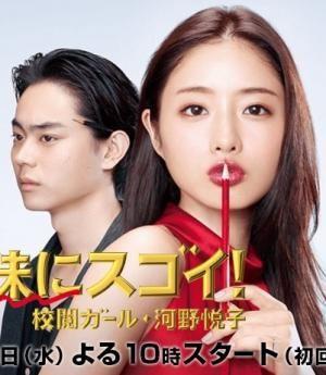 Cô Nàng Kiểm Duyệt Kono Etsuko Kênh trên TV Full HD - Đang cập nhật.