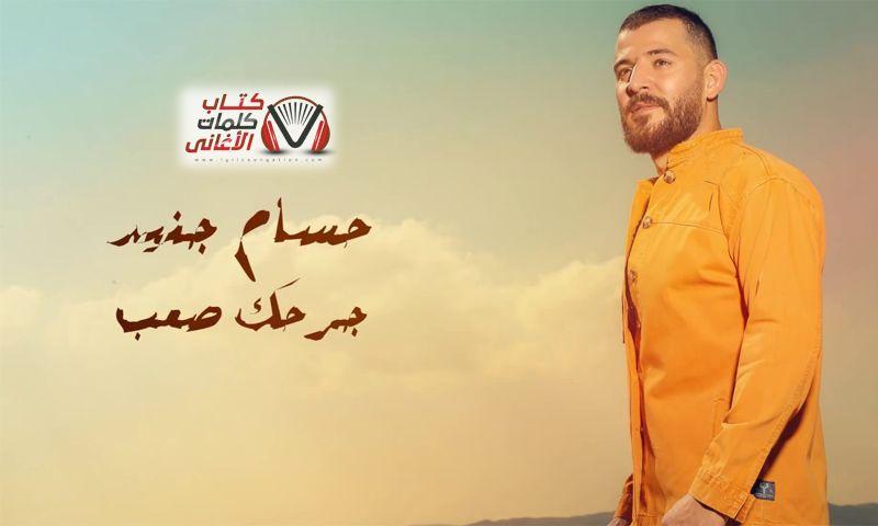 كلمات اغنية جرحك صعب حسام جنيد Home Decor Decals Khaki Pants Khaki