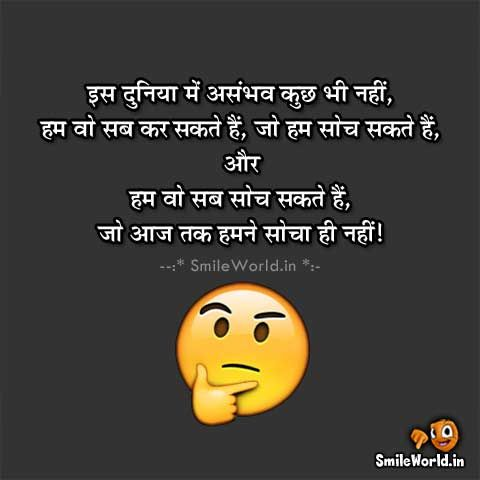 Positive Thinking Quotes In Hindi With Images Thinking Quotes