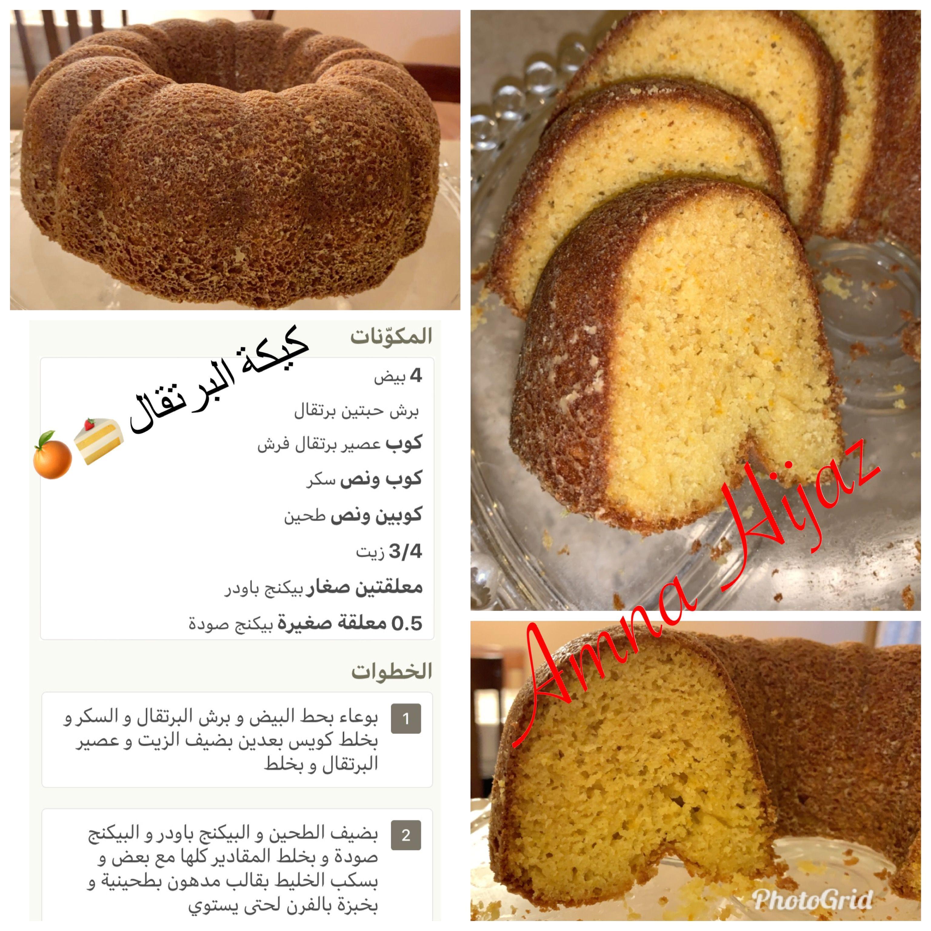 كيكة البرتقال Arabic Sweets My Recipes Desserts