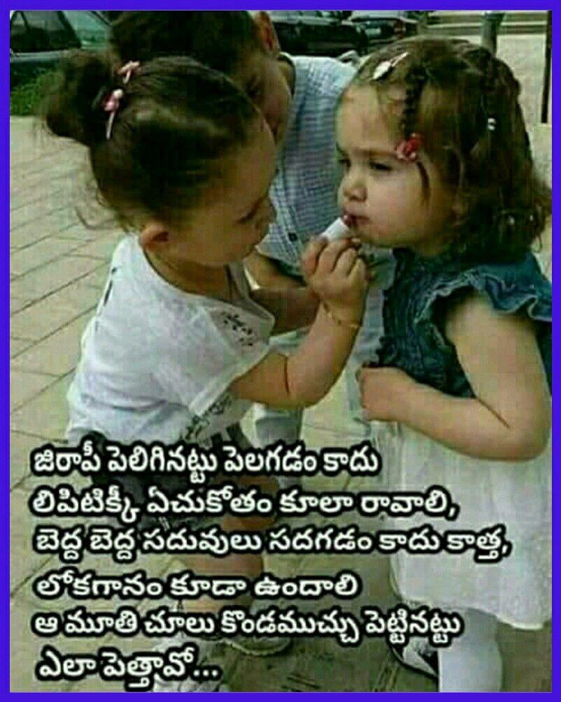 Funny Saved By Sriram Funny Good Morning Quotes Funny Pictures For Kids Good Morning Quotes