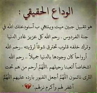 Pin By Salema On كلمات Words Quotes Islamic Love Quotes Islamic Phrases