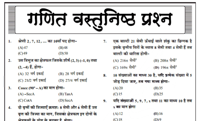 2000 Ssc Math Mcq And Answers In Hindi Pdf Download In 2020