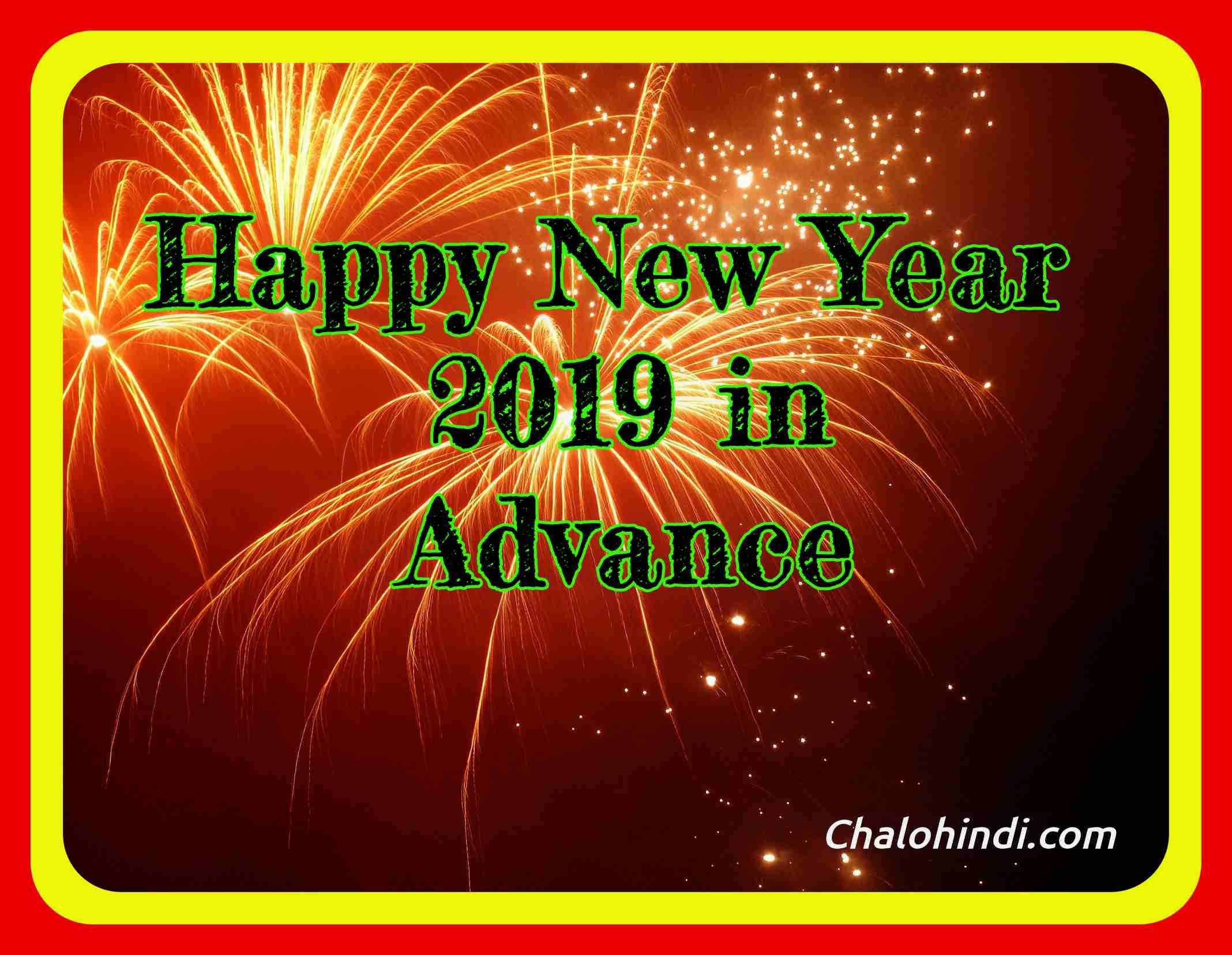 Happy New Year 2019 Quotes, Shayari, Images, SMS Happy