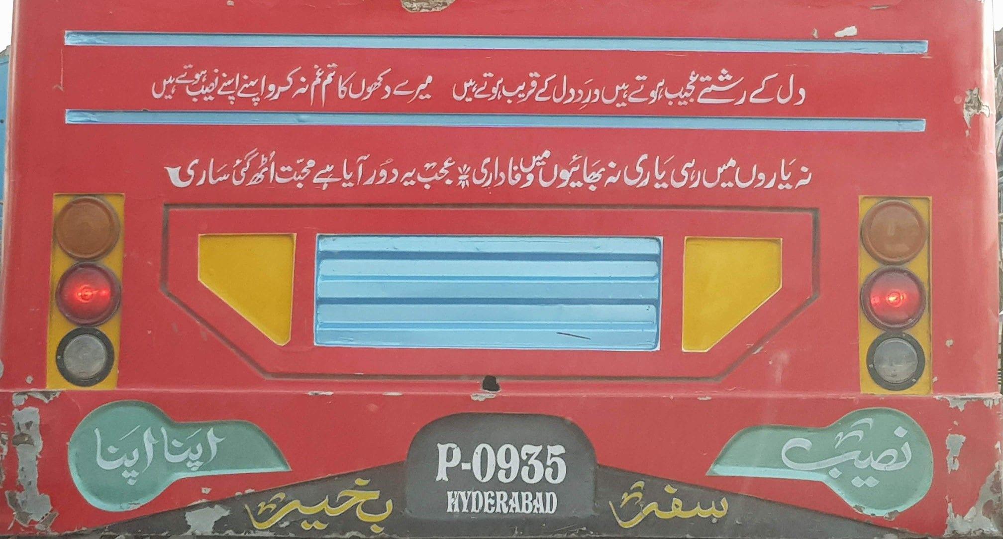 Urdusayings Truckart
