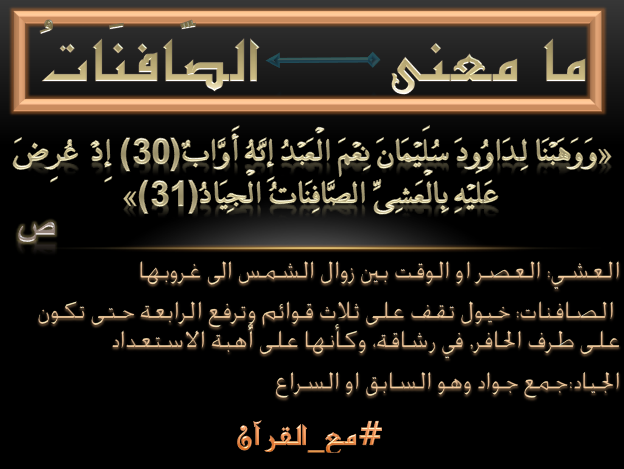 Pin By سرى سلمان On مع القرآن Quran Quotes Quran Verses Quran