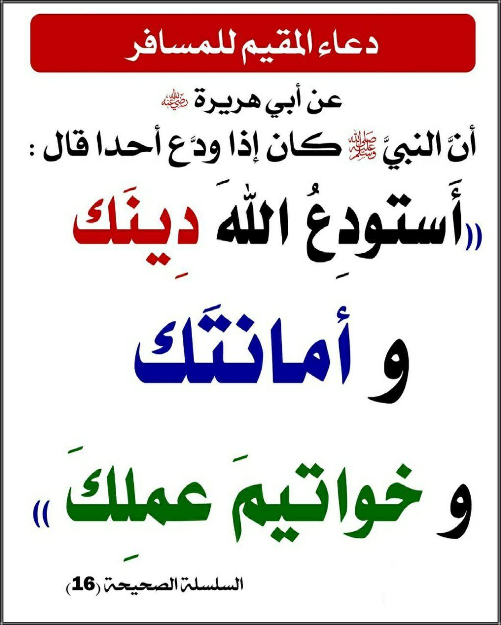 استودع الله Quran Quotes Islamic Phrases Words Quotes