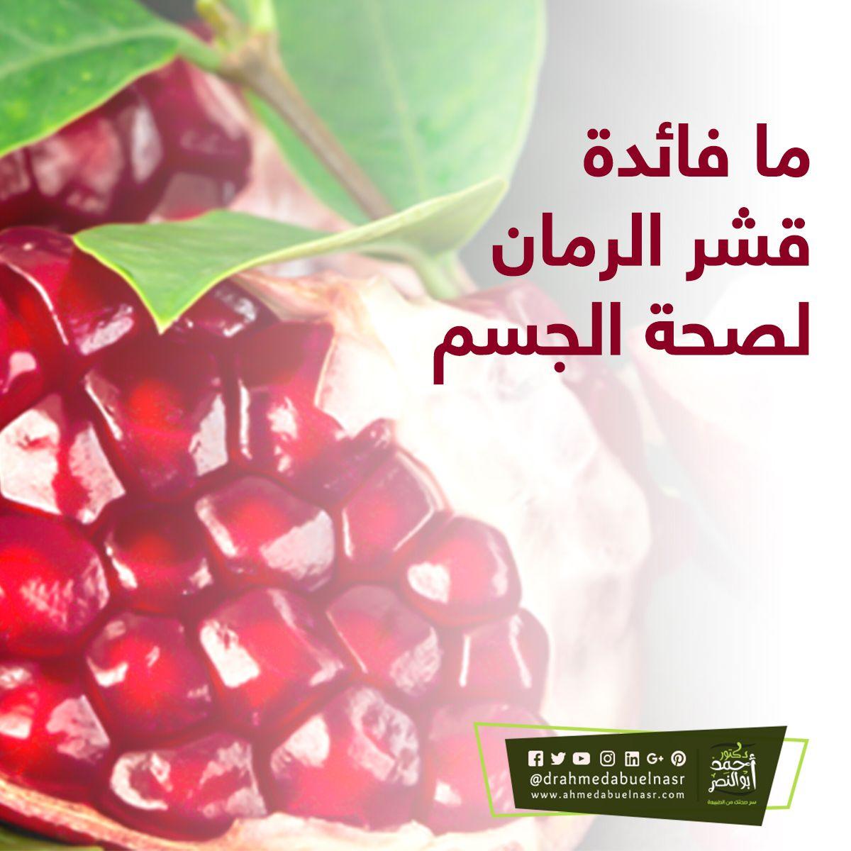 ما فائدة قشر الرمان لصحة الجسم Fruit Radish Vegetables