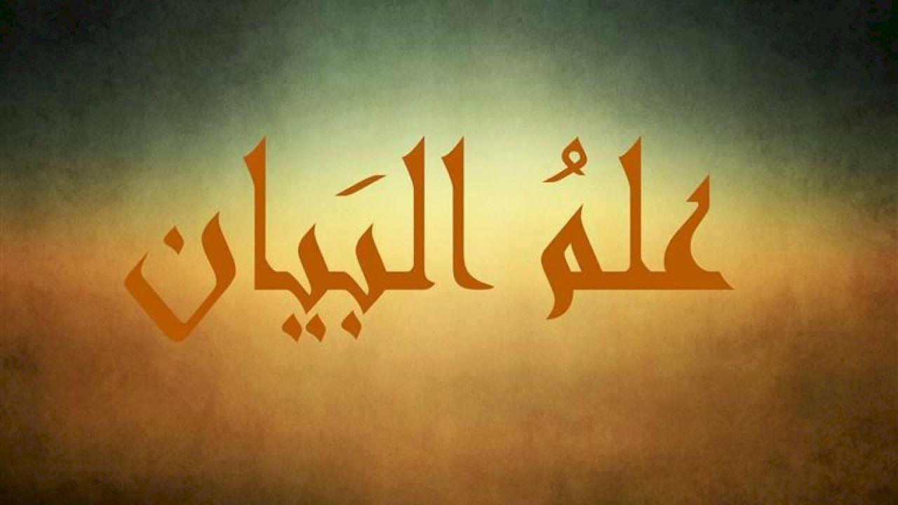 تعريف علم البيان Arabic Calligraphy Science Art