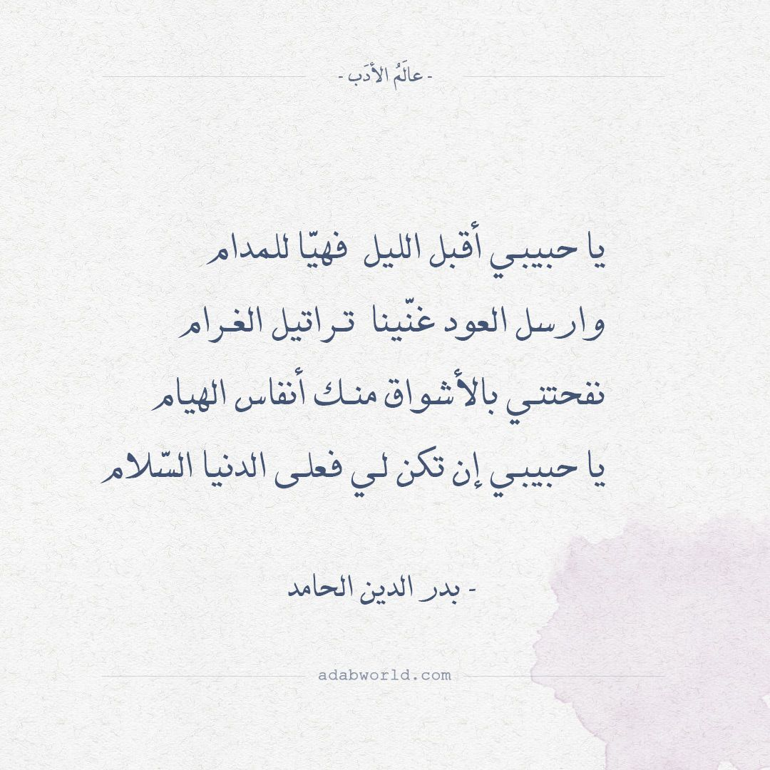 يا حبيبي أقبل الليل فهي ا للمدام بدر الدين حامد عالم الأدب Arabic Poetry Math Poetry