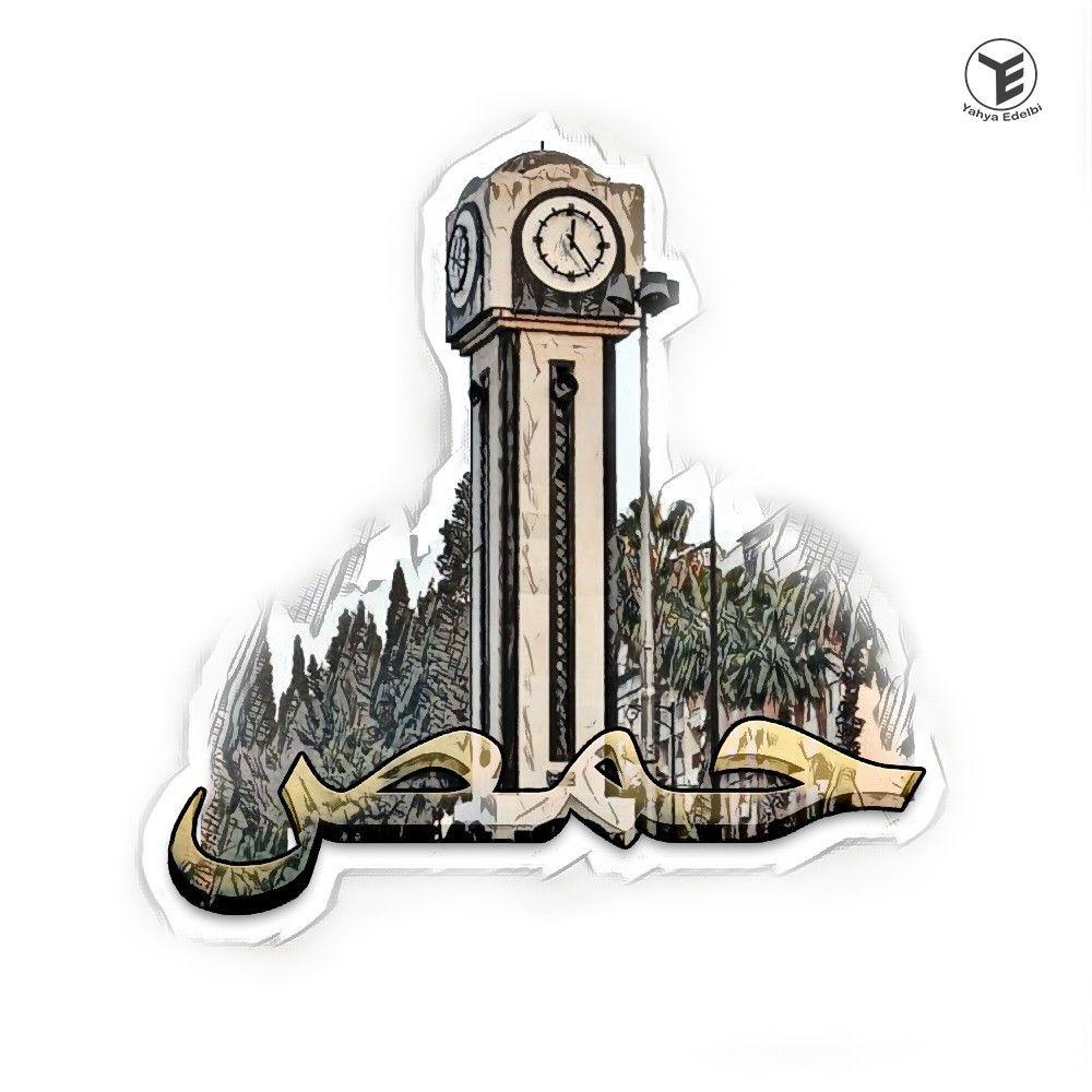 ستيكر حمص Homs Sticker Art Syria Cuckoo Clock