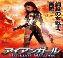 فيلم Iron Girl Ultimate Weapon Japanese Movie Poster Japanese Film Movies