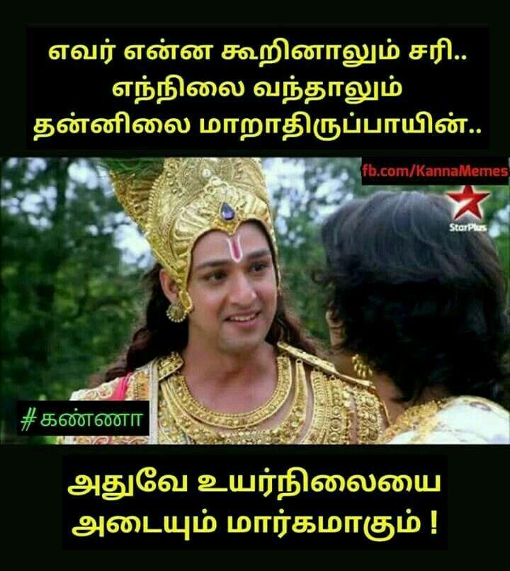Krishna Quotes, Mahabharata Quotes