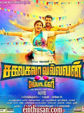 Sakalakala Vallavan 2015 Tamil Movie Online Jayam Ravi Trisha Anjali And Prabhu Directed By Suraj Music Tamil Movies Online Hd Movies Online Tamil Movies