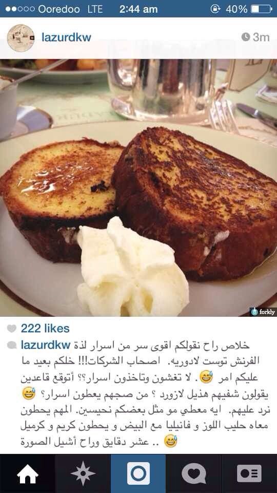 فرنش توست لادوريه Yummy Food Dessert Dessert Recipes Food Receipes