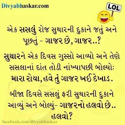 Pin By Dipali On Gujrati Hindi Quotes Funny Jokes In Hindi Gujarati Jokes Gujarati Quotes