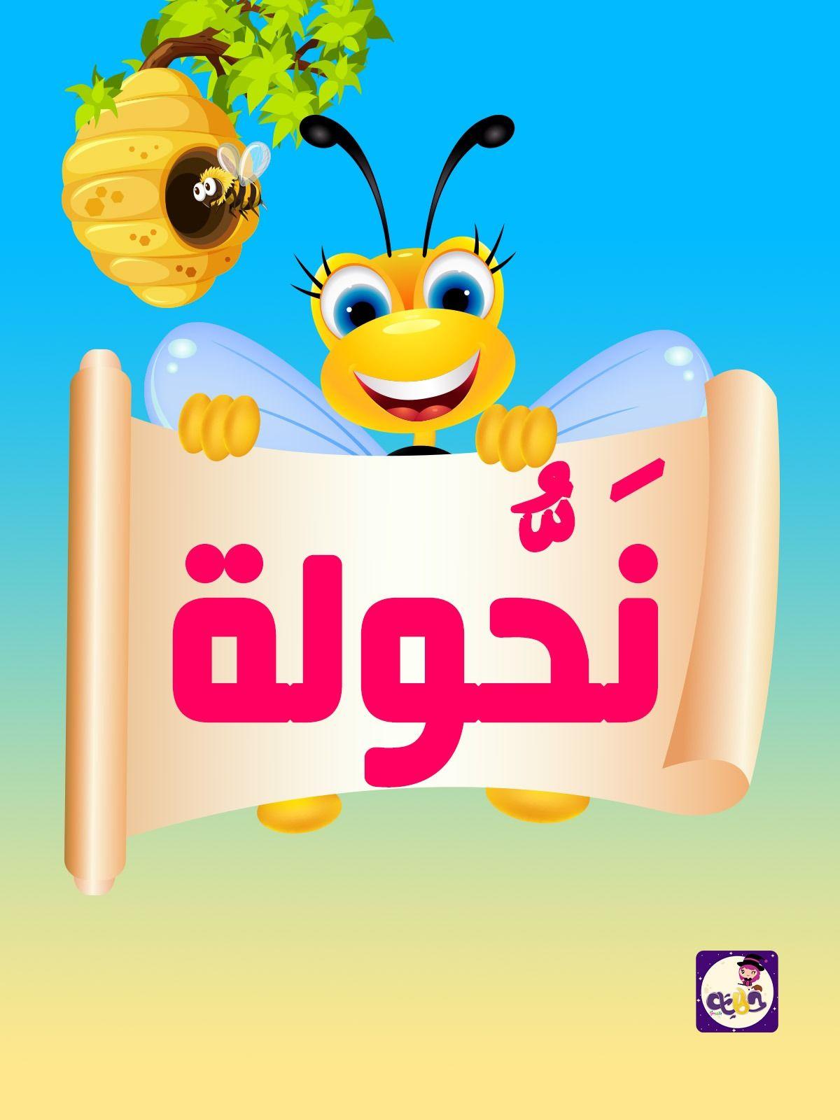 قصة قصيرة عن النشاط للاطفال بالصور قصة نحولة تطبيق حكايات بالعربي Arabic Kids Stories For Kids Art Drawings