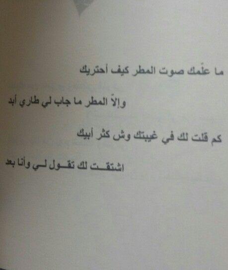 اقتباسات من ديوان فهد المساعد ماعلمك صوت المطر Poetry Words Words Quotes
