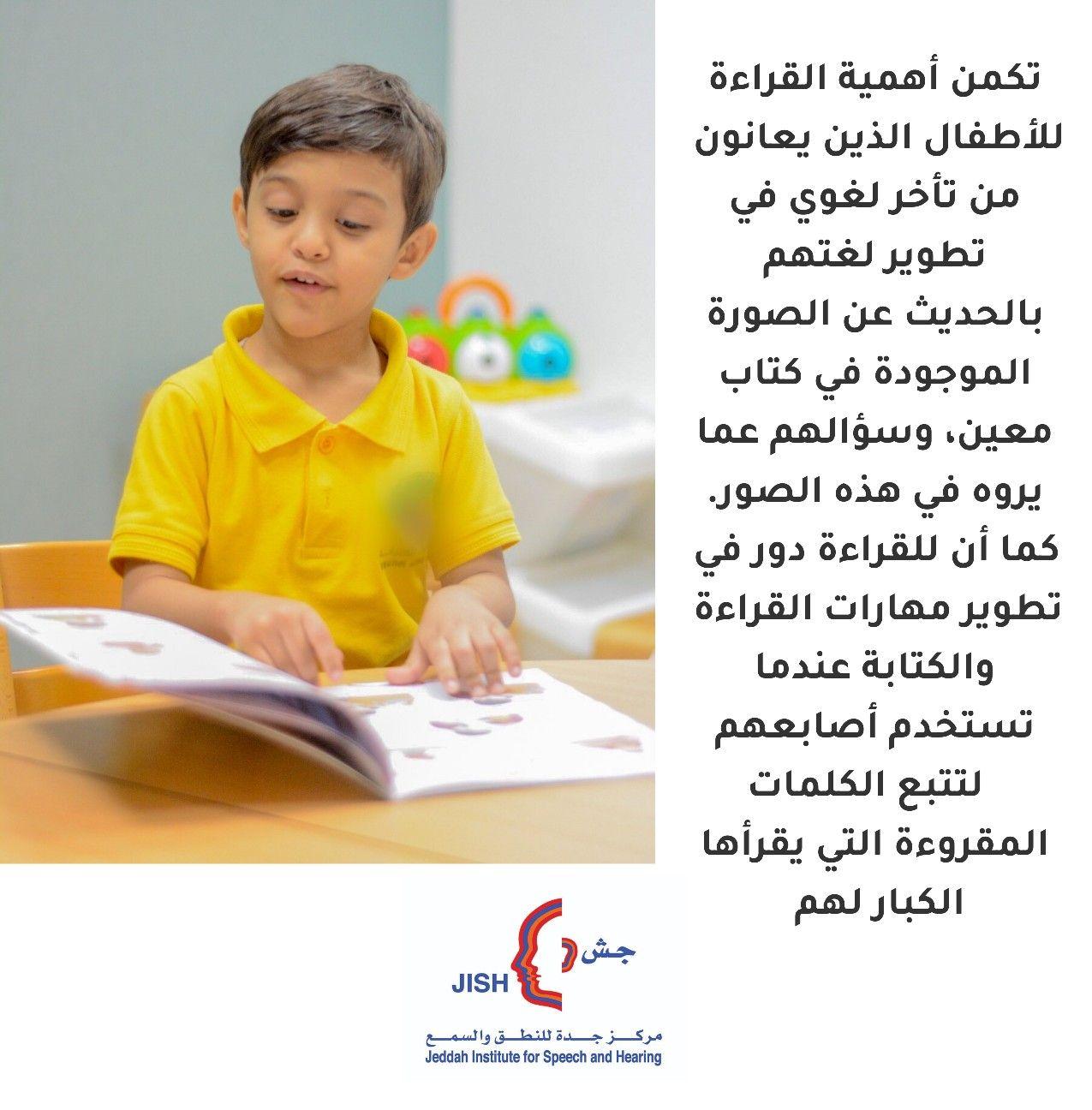 قراءة القراءة مهاراتي مهارات لغة الاشارة لغتي لغة الطفل تأخر اللغة الكتابة التخاطب تطوير الذات تطوير مهارات الطفل مه Speech Therapy Speech Therapy