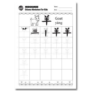 Chinese Worksheets for Kids | 动物叫声 in 2018 | Pinterest