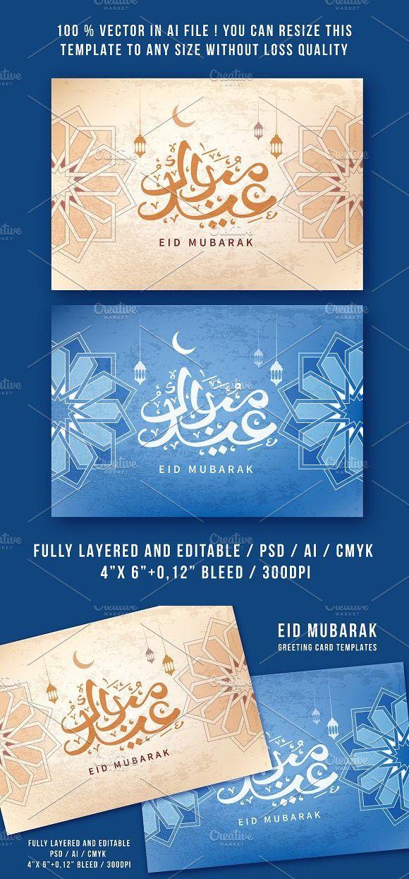 eid mubarak greeting cards  eid mubarak greeting cards