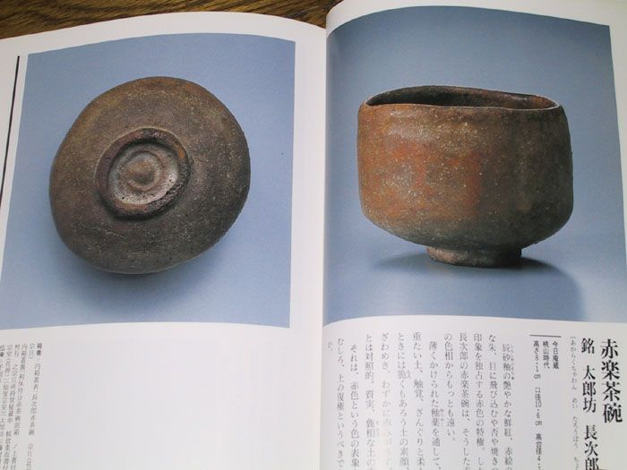 RARE - OUT OF PRINT - Japanese Ceramics Book Raku Chawan Beautiful Display book showing important Raku Yaki tea bowls by famous makers, including many bottom views revealing signature marks.   Raku, or Raku Yaki, is the unique Japanese firing method noteworthy for the fact that the bisque and final glaze firings occur simultaneously, and in which combusted organic materials are used to infuse color, iridescence, or sometimes even textural impressions into the glaze and bisque ware...