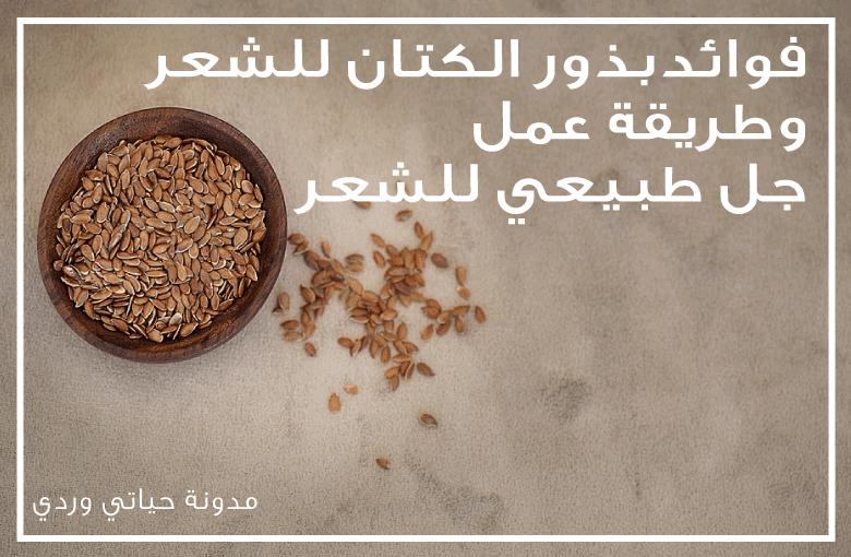 بذور الكتان للشعر جل طبيعي للشعر Flaxseed Gel Hair Care Recipes Flax Seed