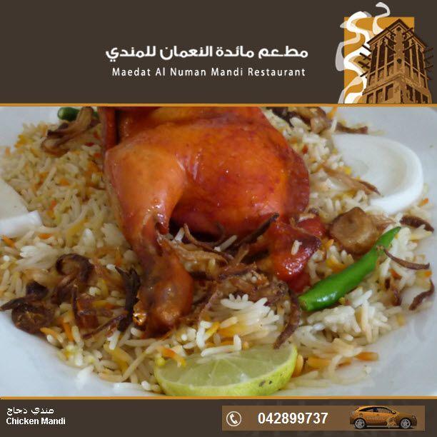 Chicken Mandi دجاج مندي Food Arabic Food Turkey