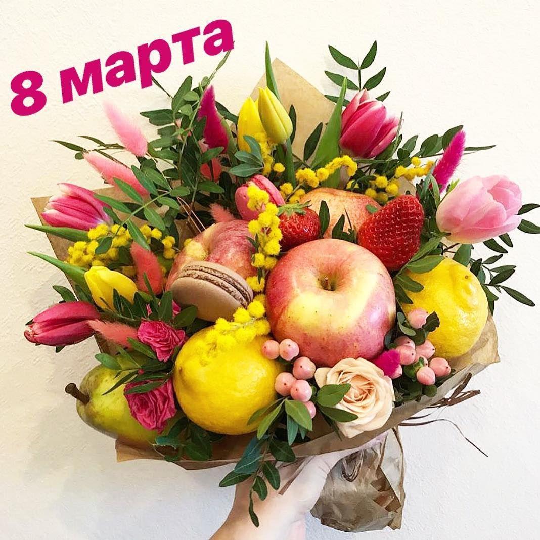 Французские букеты из цветов и фруктов