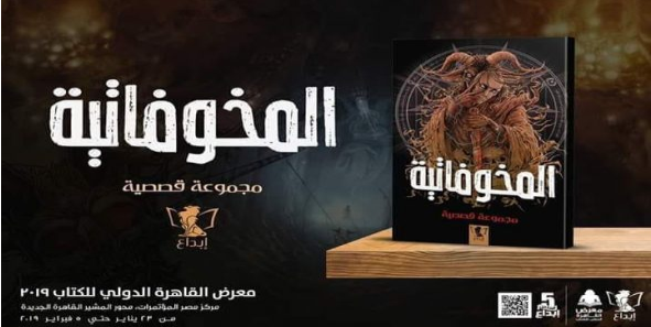 تحميل كتاب المخوفاتية Pdf سامي ميشيل وأحمد مسعد Pdf Books Reading Pdf Books Book Names